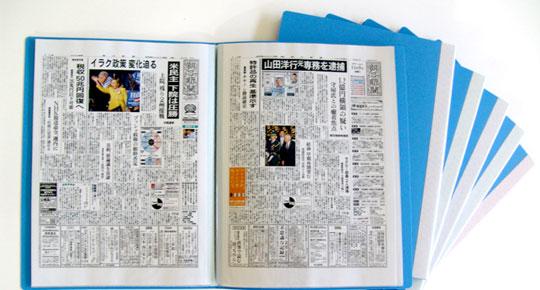 記念日新聞ファイル見本